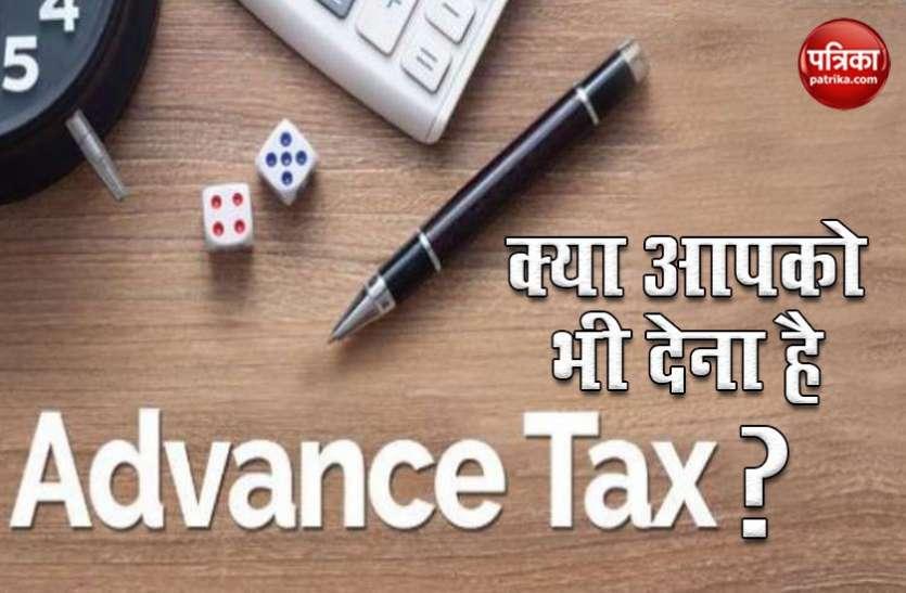 Advance Tax न देना पड़ सकता है भारी, भरना पड़ेगा मोटा ब्याज