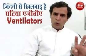 राहुल गांधी ने PM CARES फंड के इस्तेमाल पर उठाए सवाल, कहा - खरीदे गए एजीवीए वेंटिलेटर्स का परफॉर्मेंस खराब