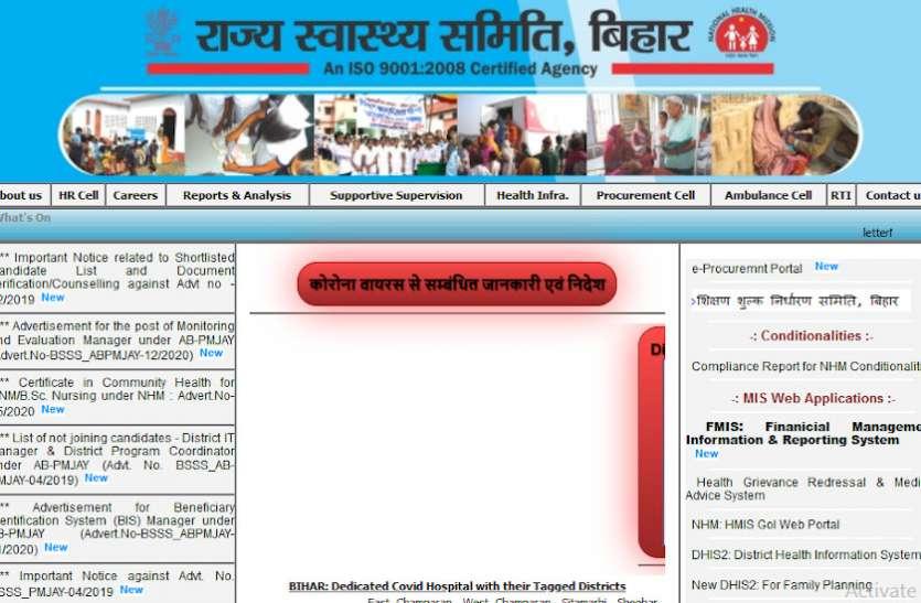 SHS Bihar Recruitment 2020:  स्वास्थ्य विभाग में 472 पदों पर भर्ती का नोटिफिकेशन जारी, यहां पढ़ें पूरी डिटेल्स