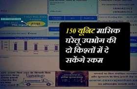 सरकार ने घरेलू बिजली उपभोक्ताओं को बकाया राशि जमा कराने में दी राहत