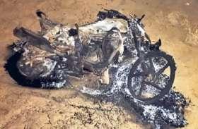 बाइक पर जा रहे थे दो लोग, अचानक हुआ धमाका, लोग दौड़े जब तक तोड़ चुके थे दम