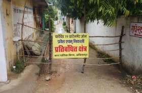 बिहार से लौटे कोरोना पॉजिटिव युवक ने शहर के मेडिकल दुकान से ली थी दवा, ये मोहल्ला कंटेनमेंट जोन घोषित
