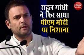 Rahul Gandhi : 3 बड़ी असफलताओं पर केस स्टडी करेगा हॉर्वर्ड, कोरोना पर मोदी के उठाए गए कदम भी होंगे शामिल