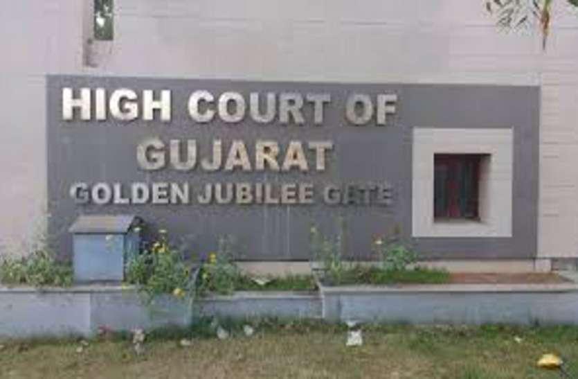 Gujarat High Court: लॉक डाउन के दौरान 99 दिनों में से 87 दिन विभिन्न बेंचों ने वीडियो कॉन्फ्रेंसिंग से की सुनवाई