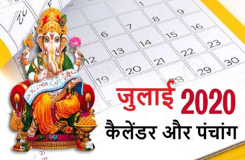 https://www.patrika.com/religion-news/hindu-calendar-and-panchang-of-july-2020-6238538/