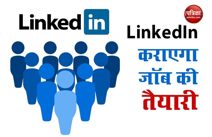 घर बैठे मुफ्त में Linkdin सिखाएगा Top Trending Jobs की Skills