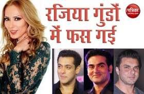Salman, Arbaaz और Sohail में से किसी एक को चुनने पर दिया lulia Vantur ने जवाब, सबकी बोलती हुई बंद