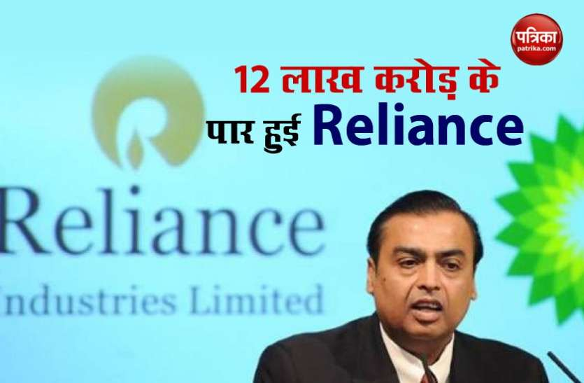 Relianceके शेयर में आया जबरदस्त उछाल, मार्केट कैपिटल 12 लाख करोड़ के पार