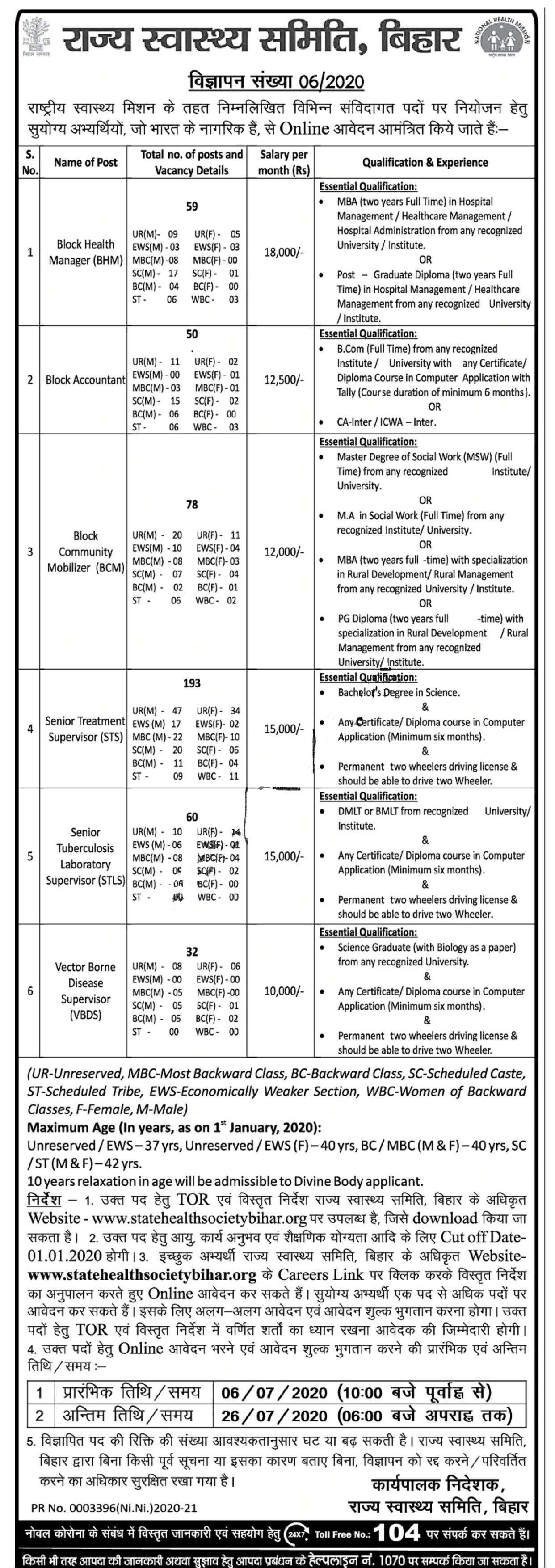 notification_pdf_of_state_health_society_bihar_recruitment_2020.jpg