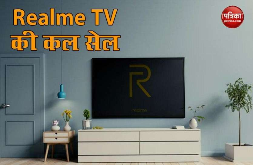 Realme Smart TV की कल भारत में सेल, जानिए ऑफर्स