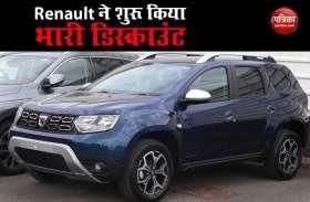Renault ने शुरू किया डिस्काउंट ऑफर, पॉपुलर कारों की खरीद पर मिलेगा बड़ा फायदा