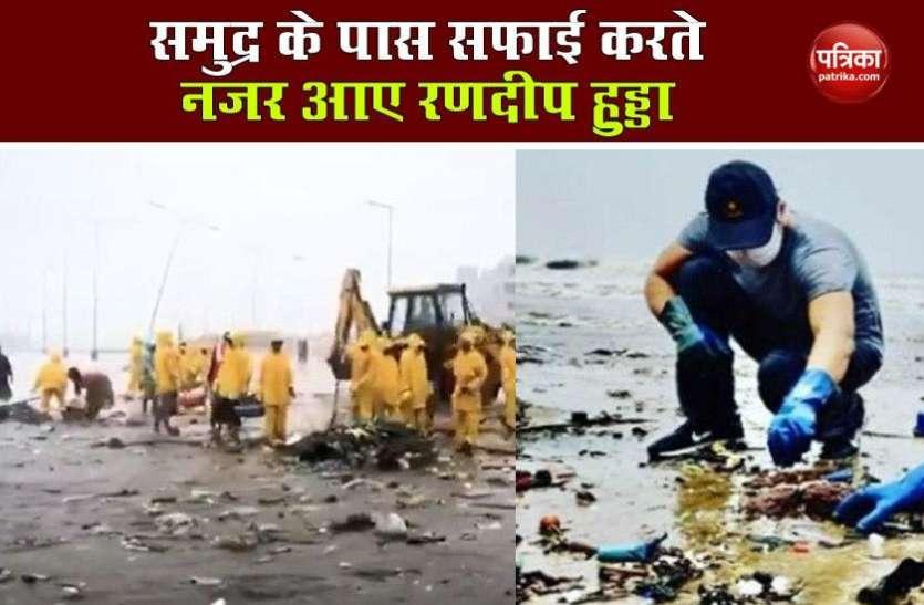 बारिश के बीच समंदर के पास फैली गंदगी को साफ करने पहुंचे Randeep Hooda, वायरल हुआ वीडियो