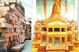 UP: राम मंदिर के लिए करना होगा नवरात्रि तक इंतजार, अक्टूबर में ही शुरू होगा मस्जिद का भी निर्माण
