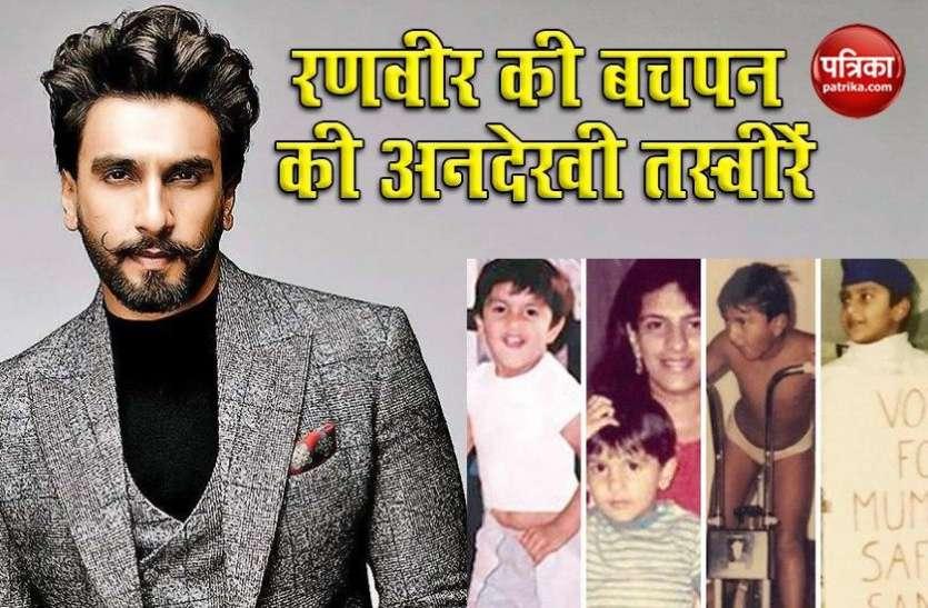 Happy Birthday Ranveer Singh: रणवीर के जन्मदिन पर देखिए उनकी बचपन की अनेदखी तस्वीरें