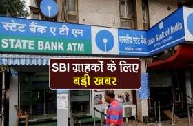 SBI ग्राहकों के लिए बड़ी खबर, अब इस तरह निकाल पाएंगे ATM से कैश