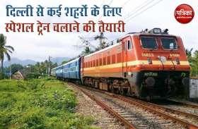 दिल्ली से देश के कई शहरों के लिए चलेगी 40 जोड़ी स्पेशल ट्रेनें, ये है ट्रेनों की सूची