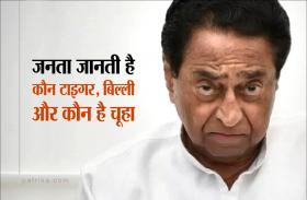 कांग्रेस नेता कमलनाथ बोले- सब जानते हैं कौन है टाइगर, बिल्ली और चूहा