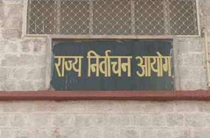 राजस्थान: 'सस्पेंस' के बीच 129 नगर निकायों में चुनाव की कवायद, अब आ गई ये बड़ी खबर