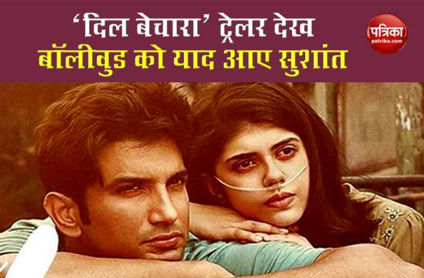 Sushant की फिल्म Dil Bechara का ट्रेलर देख बॉलीवुड सेलेब्स की आंखें हुईं नम, मुकेश छाबड़ा ने रखा फ्री सब्सक्रिप्शन