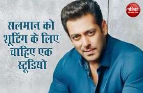 Salman Khan ने Radhe की शूटिंग पूरी करने के लिए मांगा स्टूडियों, जल्द से जल्द खत्म कम्प्लीट करना चाहते हैं फिल्म