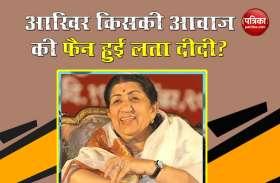 इस सिंगर की गायिकी सुन Lata Mangeshkar ने दिया आर्शीवाद, सोशल मीडिया पर वायरल हो रहा Video