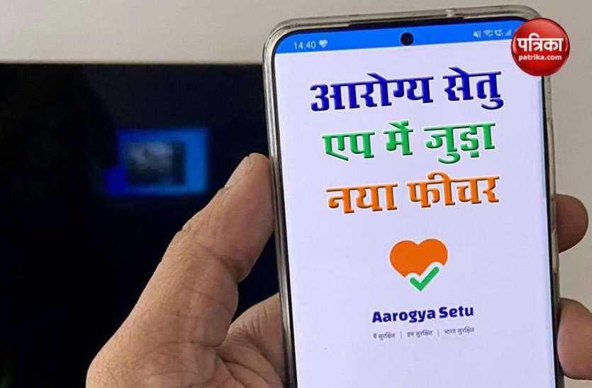 Aarogya Setu App से अब अपना डेटा हटा सकेंगे Users, लेकिन लगेगा इतना समय