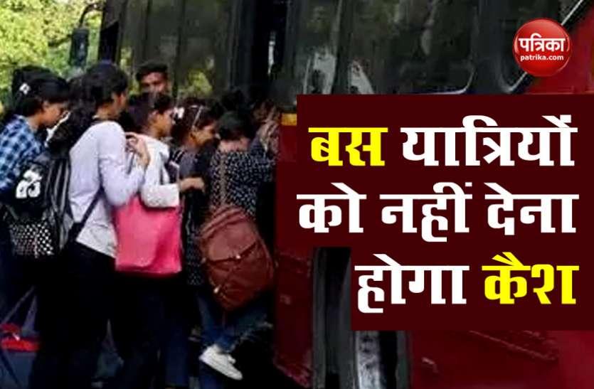 DTC बसों में यात्रियों को नहीं देना होगा कैश, APP के जरिए मिलेगा E-Ticket, 30 जुलाई के बाद बदल जाएंगे नियम