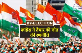 MP उपचुनाव : कांग्रेस ने तलाश लिया जीत का फार्मूला! ग्वालियर-चंबल की 16 सीटों पर ये होगी रणनीति