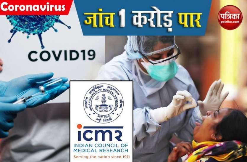Coronavirus in India: 1 करोड़ से ऊपर टेस्टिंग में कुल केस 7.19 लाख, रिकवरी रेट 61%