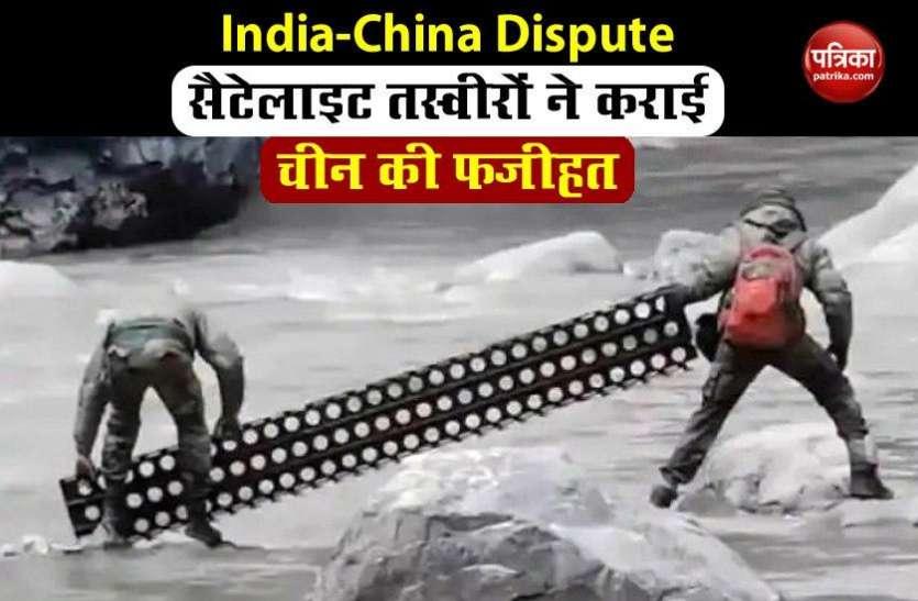 India-China Dispute: Satellite Pictures से हुई China की फजीहत, India के दावे को मिला बल