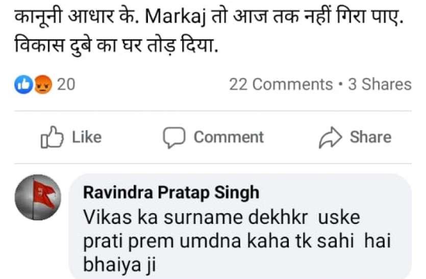 कानपुर कांड को लेकर रायबरेली के एक शिक्षक ने सोशल मीडिया पर किया यह पोस्ट, फिर मचा बवाल