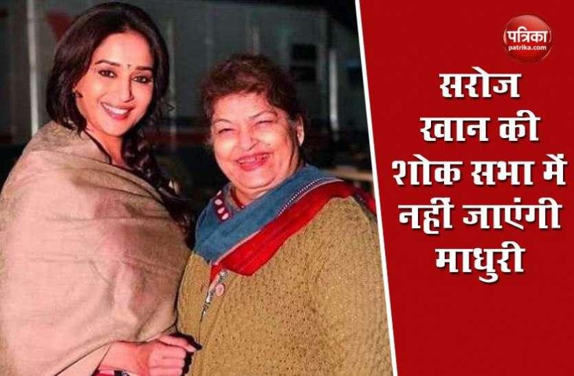 Saroj Khan की प्रेयर मीट का हिस्सा नहीं बनेगीं Madhuri Dixit, बेटी ने कहा-'हंसते हुए मनाएंगी उनकी शोक सभी'