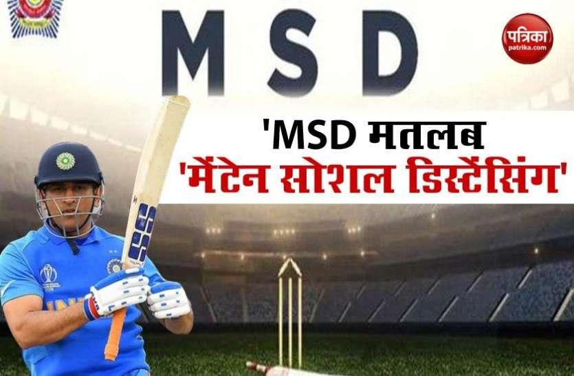 Mumbai Police ने लोगों को बताया MSD का मतलब, अनोखे अंदाज में दी  Dhoni को जन्मदिन की बधाई !