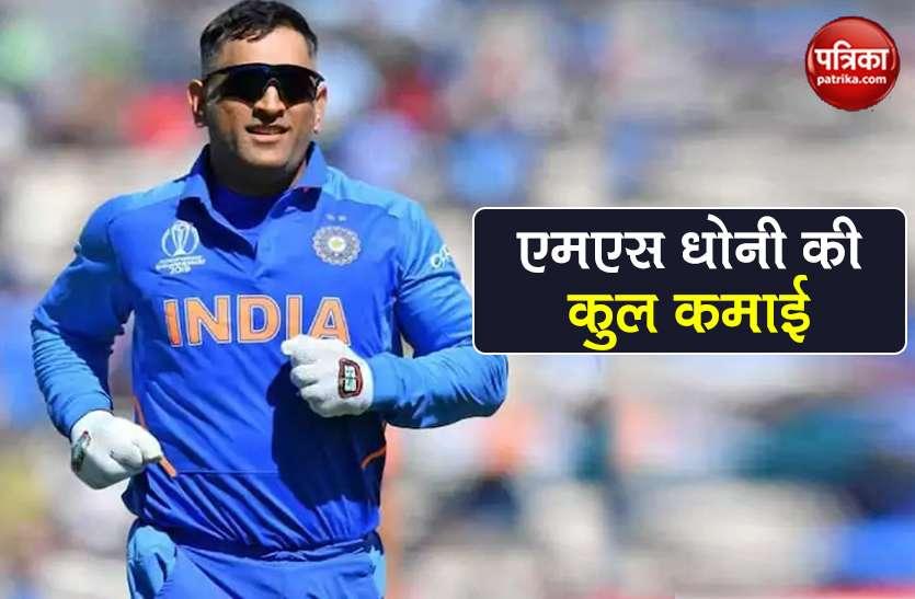 Happy Birthday MSD: Cricket के अलावा बिजनेस के भी मास्टमाइंड हैं Dhoni, इन जगहों से करते हैं अरबों की कमाई