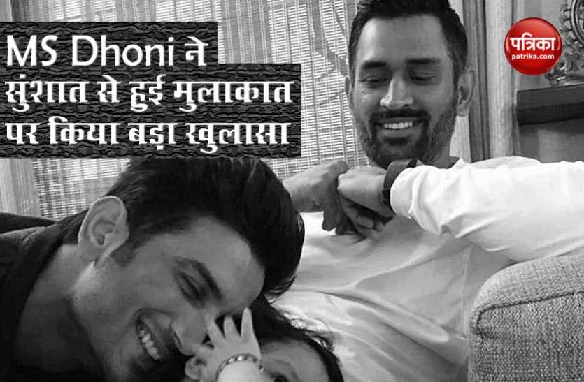 B'day Spl: MS Dhoni से Sushant Singh Rajput ने किए थे कई सावल, तीन मुलाकातों के बाद खिलाड़ी ने कही थे ये बात