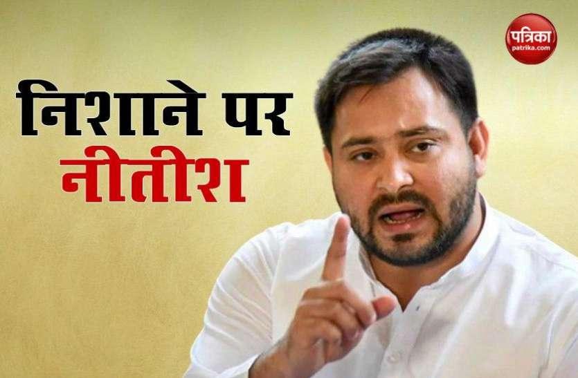 Bihar के CM House में वेंटिलेटरयुक्त अस्पताल, Tejashwi Yadav ने दागे सवाल