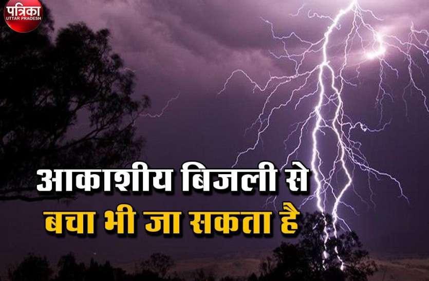 Lightning : आकाशीय बिजली से खुद का ऐसे करें बचाव, जाती हैं हजारों जानें