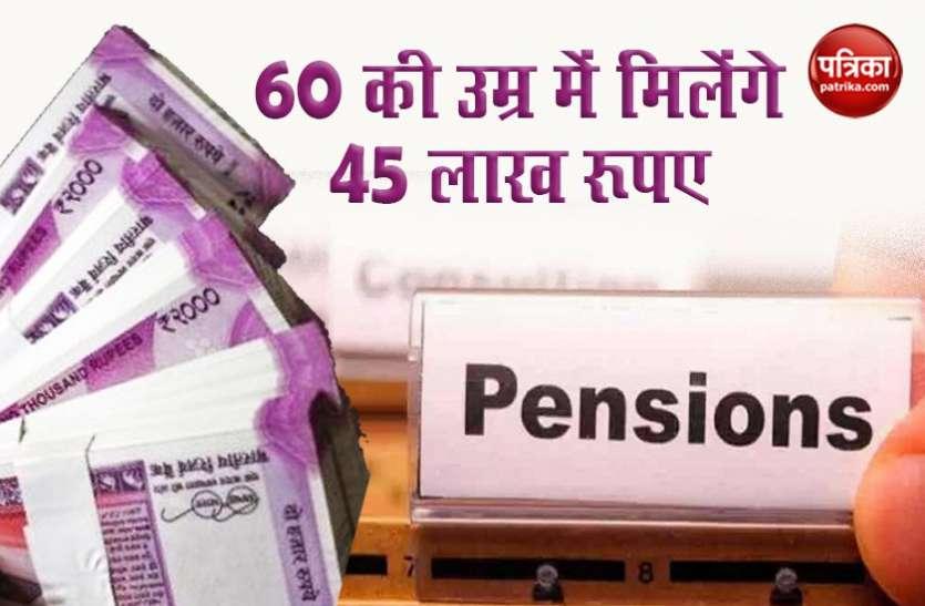 22,500 रुपए की Pension के साथ मिलेगा 45 लाख का फायदा, खाता खुलवाने के लिए चाहिए सिर्फ मोबाइल नंबर