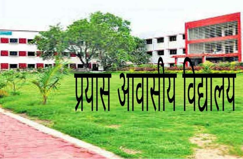 प्रयास आवासीय विद्यालयों में प्रवेश के लिए प्राक्चयन परीक्षा 14 जुलाई को
