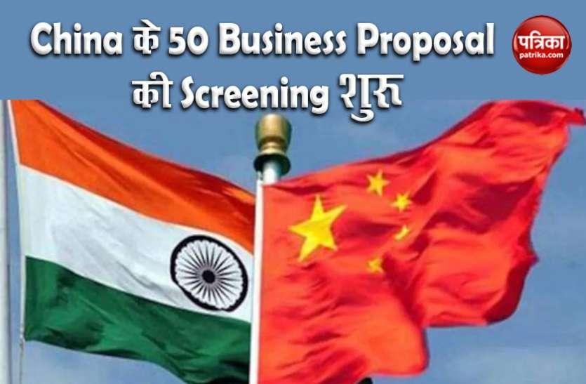 China को एक और झटका देने की तैयारी में India, एक साथ 50 Business Proposal हो सकते हैं Reject