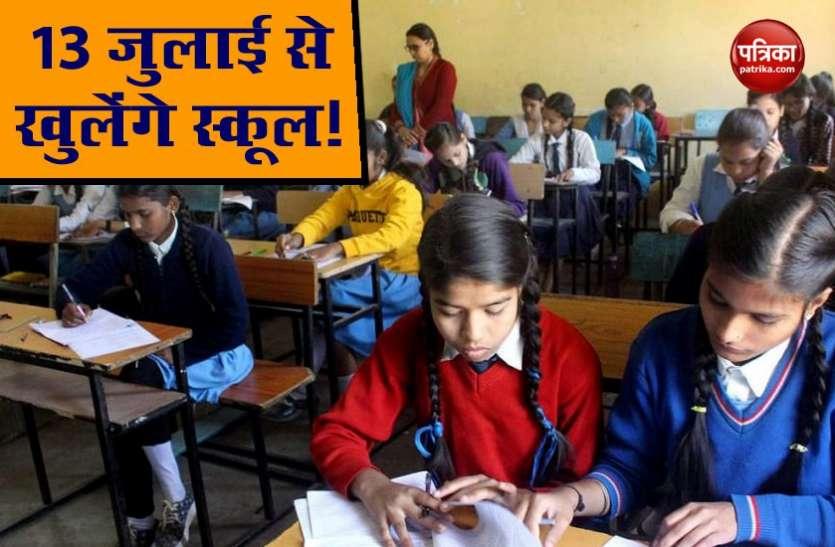 Andhra Pradesh :13 जुलाई से खुलेंगे स्कूल, अपर प्राइमरी और हाईस्कूलों की सप्ताह में दो बार होंगी क्लास