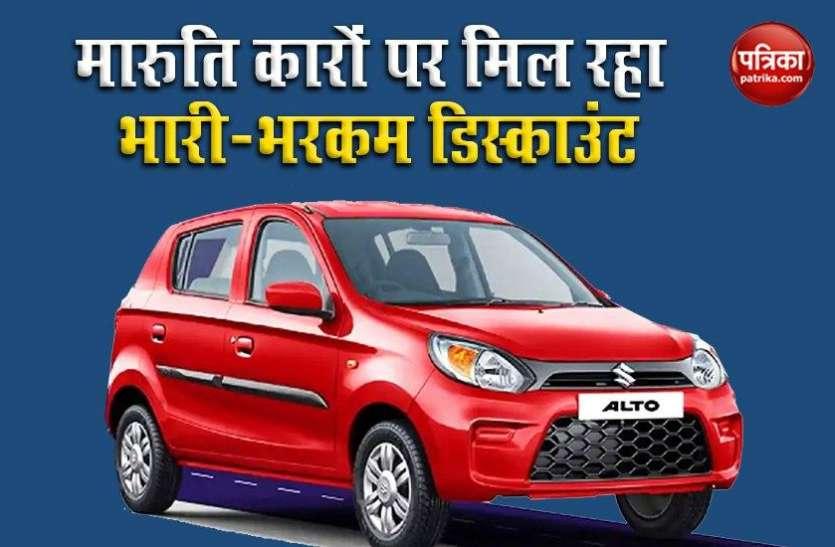 Maruti Suzuki की कारों पर मिल रहा भारी डिस्काउंट, ग्राहकों को मिलेगा बड़ा फायदा