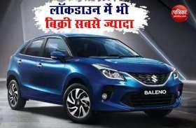 Lockdown में भी सबसे ज्यादा बिक रहीं Maruti Cars, बढ़ रहा बिक्री का आंकड़ा