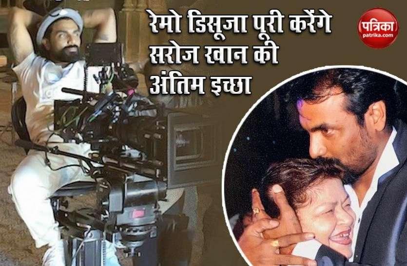 Saroj Khan की अंतिम इच्छा पूरी करेंगे Remo D'Souza, जिंदगी पर बनेगी बायॉपिक