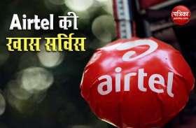 Airtel का यूजर्स को खास तोहफा, जल्द मिलेगी तेज 4G इंटरनेट स्पीड