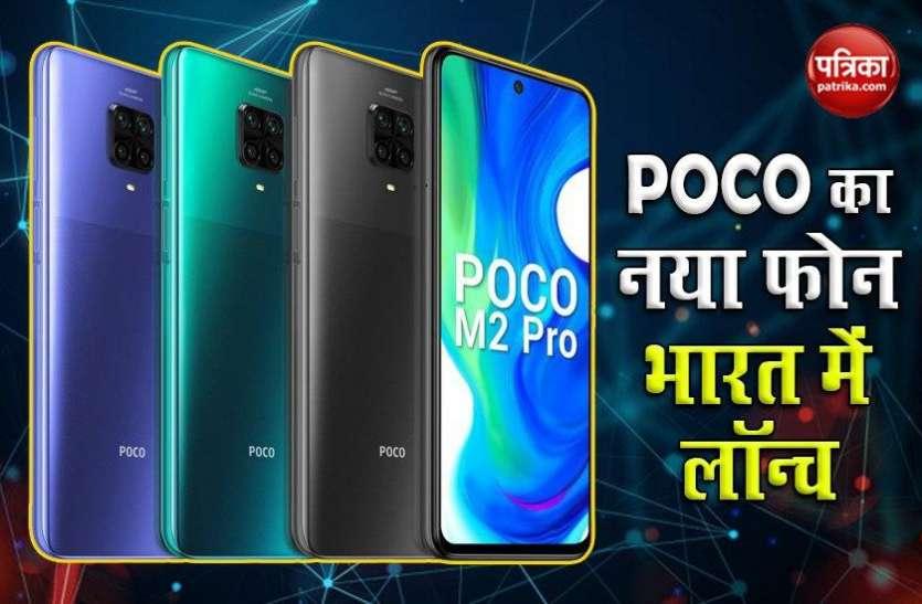 5 कैमरे वाला POCO M2 Pro भारत में लॉन्च, जानिए कीमत व फीचर्स