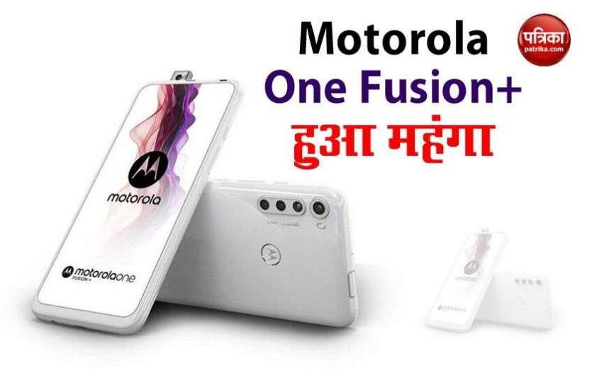 Motorola One Fusion+ के दाम में इजाफा, 13 जुलाई को नई कीमत में होगा उपलब्ध