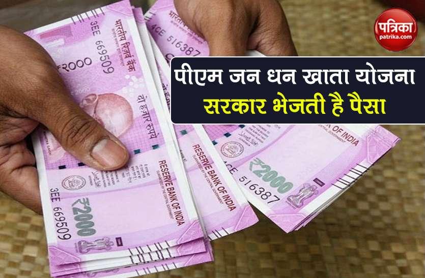 PM Jan Dhan Yojana: अपने Bank Account को जन धन खाते में बदलवाएं, सरकार भेजती है पैसा