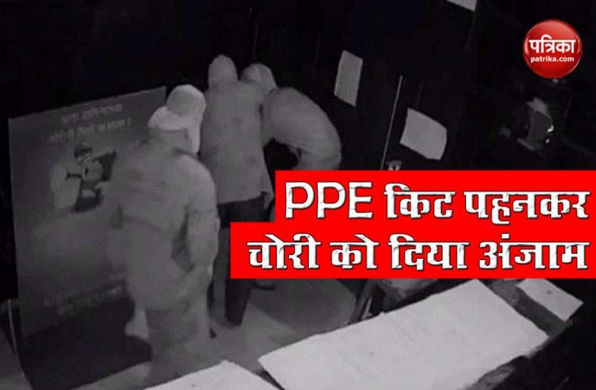 Maharashtra : PPE किट पहनकर आए चोर, जूलरी शॉप से 78 तोला सोना लेकर हुए फरार