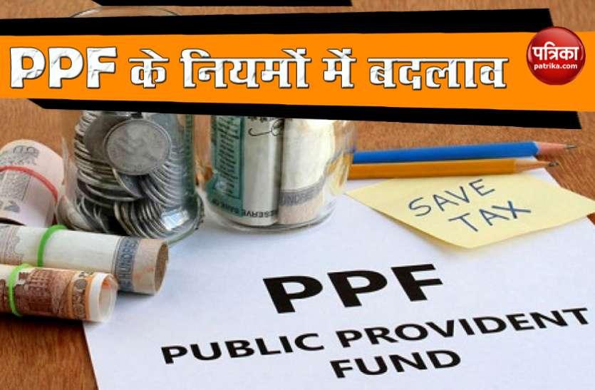 ऑनलाइन जमा होगा PPF अकाउंट एक्सटेंशन फार्म, लॉकडाउन के चलते सरकार ने बदला नियम
